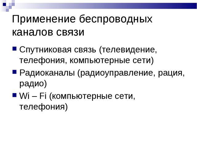 Применение беспроводных каналов связи Спутниковая связь (телевидение, телефон...