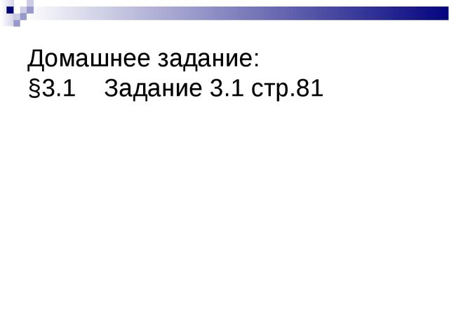 Домашнее задание: §3.1 Задание 3.1 стр.81