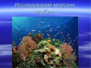 Исследование морских глубин