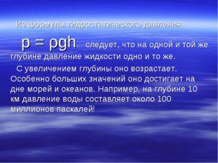 Из формулы гидростатического давления p = ρgh.  следует, что на одной и той