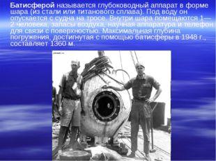Батисферой называется глубоководный аппарат в форме шара (из стали или титан