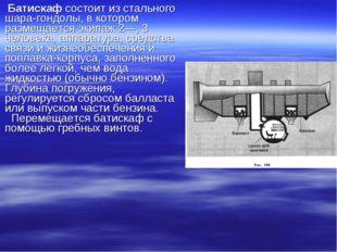Батискаф состоит из стального шара-гондолы, в котором размещается экипаж 2—;
