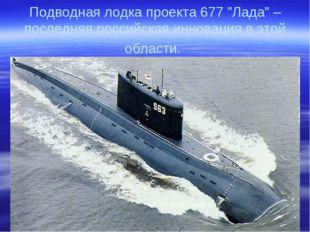 """Подводная лодка проекта 677 """"Лада"""" – последняя российская инновация в этой об"""