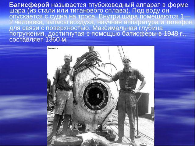 Батисферой называется глубоководный аппарат в форме шара (из стали или титан...