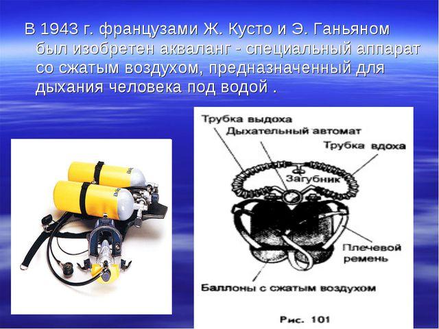 В 1943 г. французами Ж. Кусто и Э. Ганьяном был изобретен акваланг - специал...