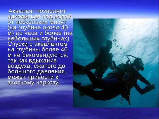 Акваланг позволяет находиться под водой от нескольких минут (на глубине окол...