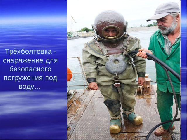 Трёхболтовка - снаряжение для безопасного погружения под воду...