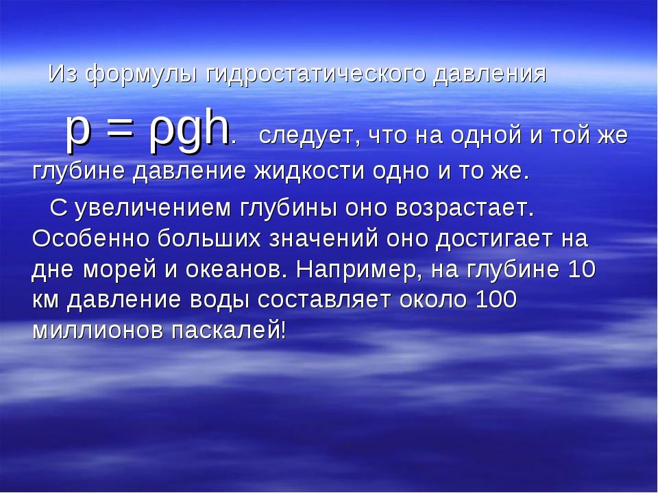Из формулы гидростатического давления p = ρgh.  следует, что на одной и той...