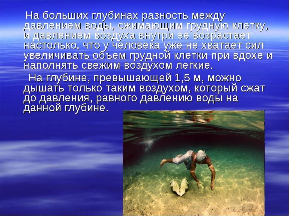 На больших глубинах разность между давлением воды, сжимающим грудную клетку,...