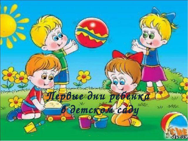 Первые дни ребенка в детском саду