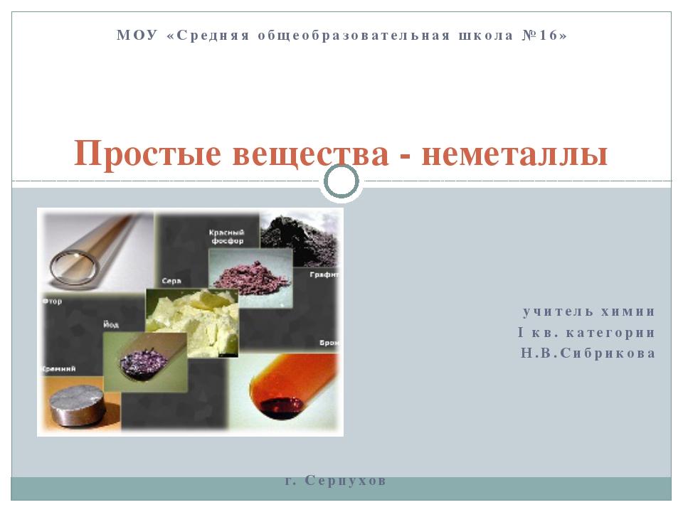 МОУ «Средняя общеобразовательная школа №16» учитель химии I кв. категории Н.В...