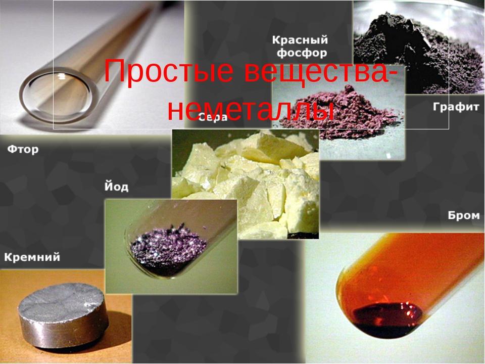 Простые вещества-неметаллы