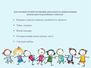 Для положительной мотивации деятельности дошкольников используются различные