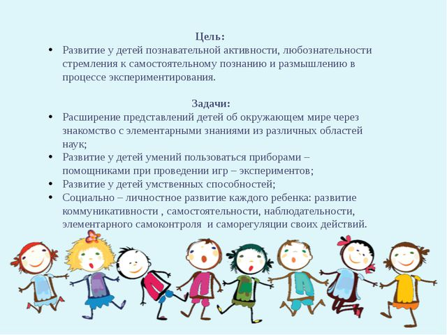 Цель: Развитие у детей познавательной активности, любознательности стремления...