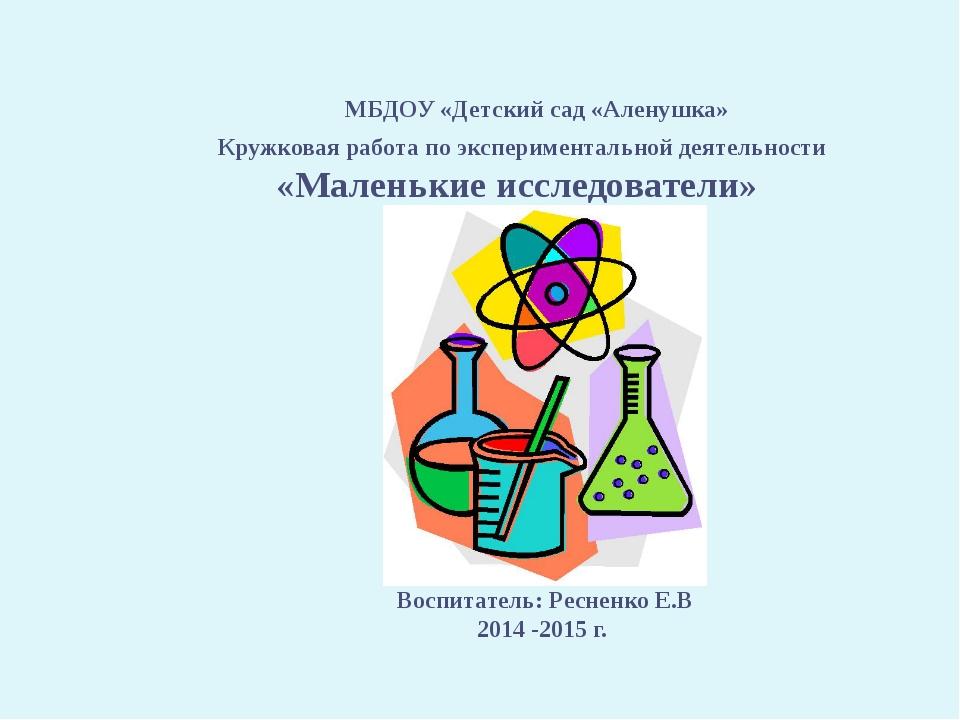 Кружковая работа по экспериментальной деятельности «Маленькие исследователи»...