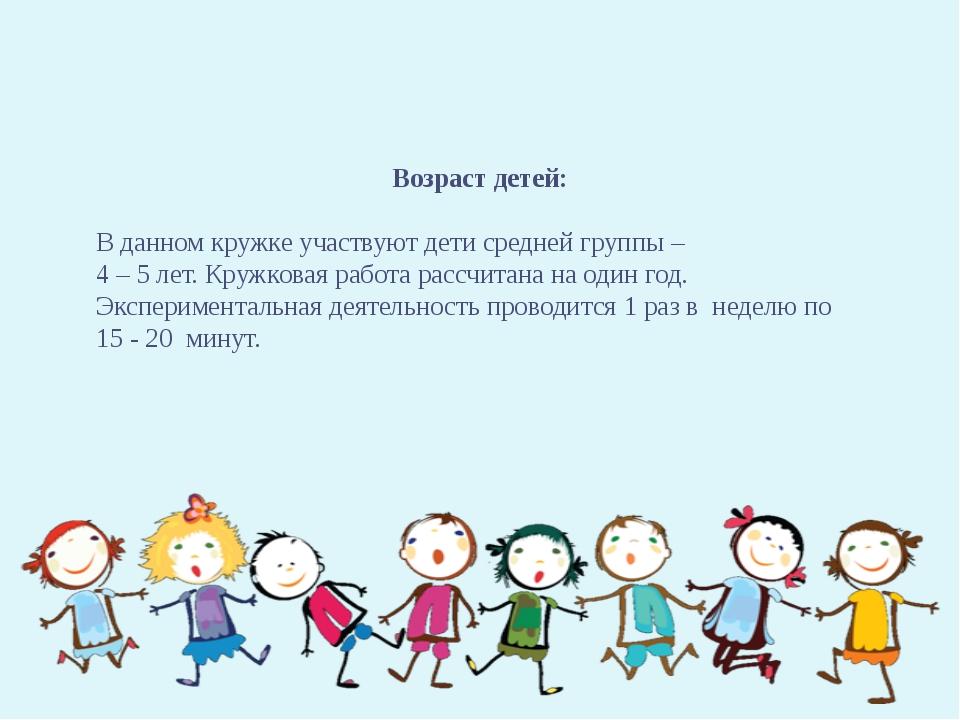 Возраст детей: В данном кружке участвуют дети средней группы – 4 – 5 лет. Кр...