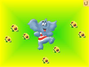 Используемые источники раскраска http://igraem.pro/raskraski/raskraska-savann