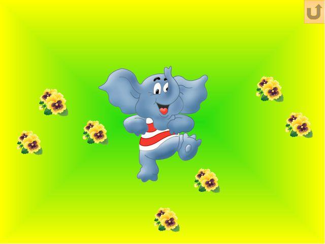 Используемые источники раскраска http://igraem.pro/raskraski/raskraska-savann...