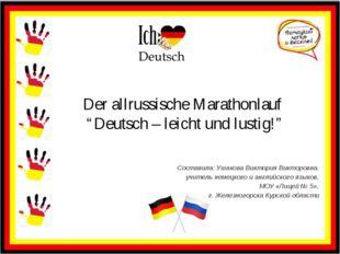 """Der allrussische Marathonlauf """"Deutsch – leicht und lustig!"""" Составила: Ушако"""