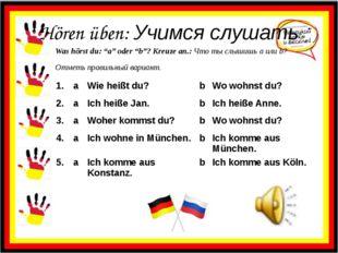 """Hören üben: Учимся слушать Was hörst du: """"a"""" oder """"b""""? Kreuze an.: Что ты слы"""