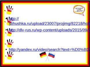 http://stihushka.ru/upload/23007/projimg/82218/hohmodrom_veter.gif http://dl