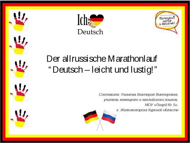 """Der allrussische Marathonlauf """"Deutsch – leicht und lustig!"""" Составила: Ушако..."""