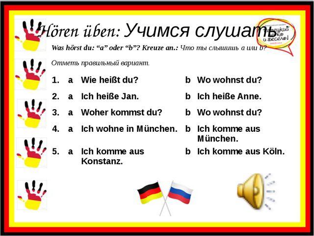 """Hören üben: Учимся слушать Was hörst du: """"a"""" oder """"b""""? Kreuze an.: Что ты слы..."""