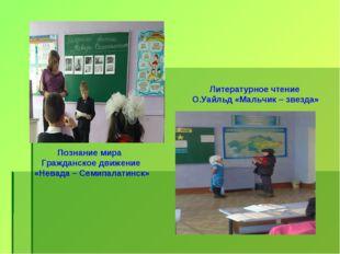 Познание мира Гражданское движение «Невада – Семипалатинск» Литературное чтен