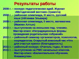 Результаты работы 2008 г. – конкурс педагогических идей. Журнал «Методический