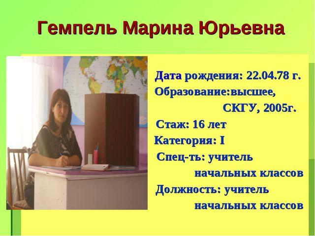 Гемпель Марина Юрьевна Дата рождения: 22.04.78 г. Образование:высшее, CКГУ, 2...