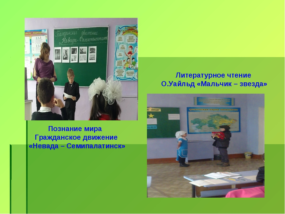 Познание мира Гражданское движение «Невада – Семипалатинск» Литературное чтен...