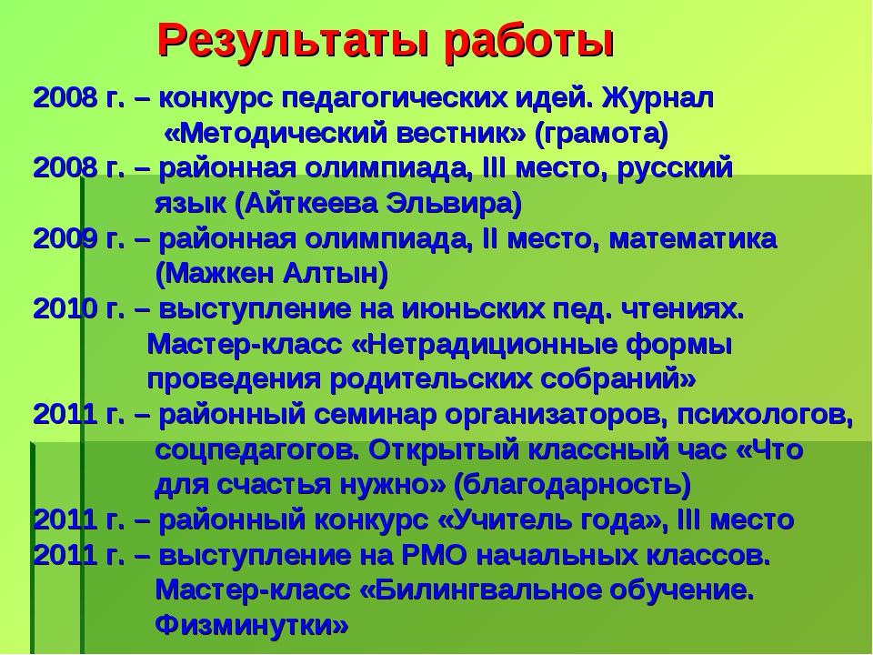 Результаты работы 2008 г. – конкурс педагогических идей. Журнал «Методический...