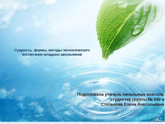 Сущность, формы, методы экологического воспитания младших школьников Подготов...