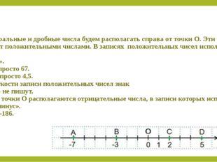 Все натуральные и дробные числа будем располагать справа от точки О. Эти чис