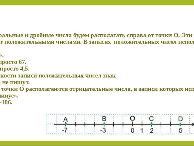 Все натуральные и дробные числа будем располагать справа от точки О. Эти чис...