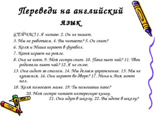 Переведи на английский язык (СЕЙЧАС) 1. Я читаю. 2. Он не пишет. 3. Мы не раб
