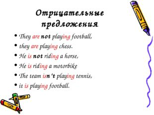 Отрицательные предложения They are not playing football, they are playing che