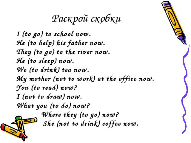 Раскрой скобки I (to go) to school now. He (to help) his father now. They (to...