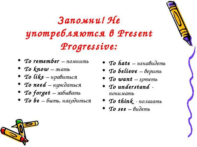 Запомни! Не употребляются в Рresent Progressive: To remember – помнить To kno...