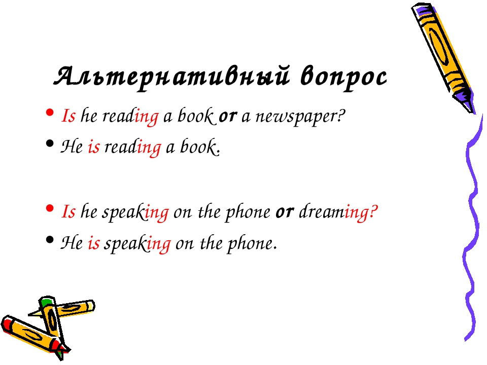 Альтернативный вопрос Is he reading a book or a newspaper? He is reading a bo...