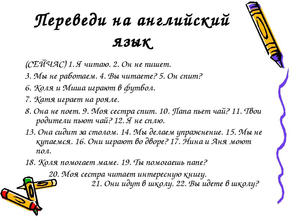 Переведи на английский язык (СЕЙЧАС) 1. Я читаю. 2. Он не пишет. 3. Мы не раб...