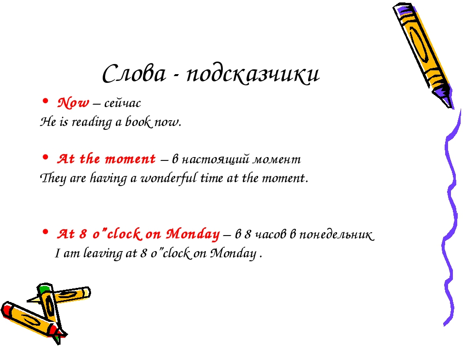 Слова - подсказчики Now – сейчас He is reading a book now. At the moment – в...