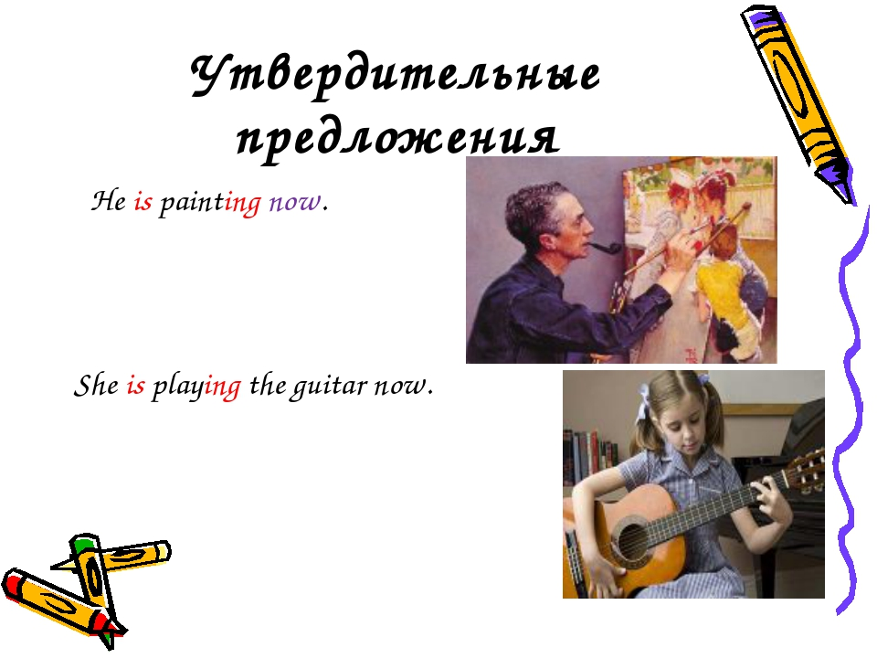 Утвердительные предложения He is painting now. She is playing the guitar now.