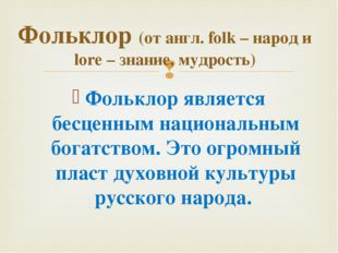 Фольклор (от англ. folk – народ и lore – знание, мудрость) Фольклор является