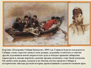 Картина «Покорение Сибири Ермаком», 1895 год. Суриков будучи сам родом из Сиб