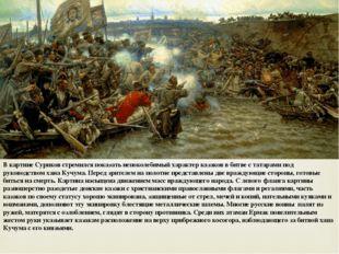 В картине Суриков стремился показать непоколебимый характер казаков в битве с