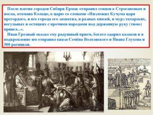 После взятия городов Сибири Ермак отправил гонцов к Строгановым и посла, ата