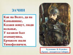 Как на Волге, да на Камышинке, Казаки живут, люди вольные, У казаков был атам
