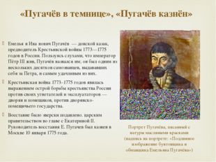 «Пугачёв в темнице», «Пугачёв казнён» Емелья́н Ива́нович Пугачёв — донской ка