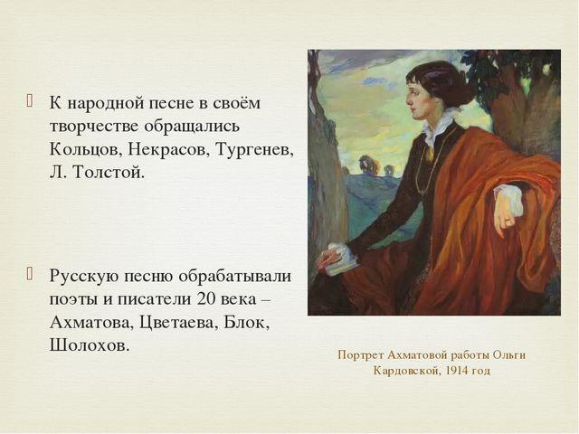 К народной песне в своём творчестве обращались Кольцов, Некрасов, Тургенев, Л...